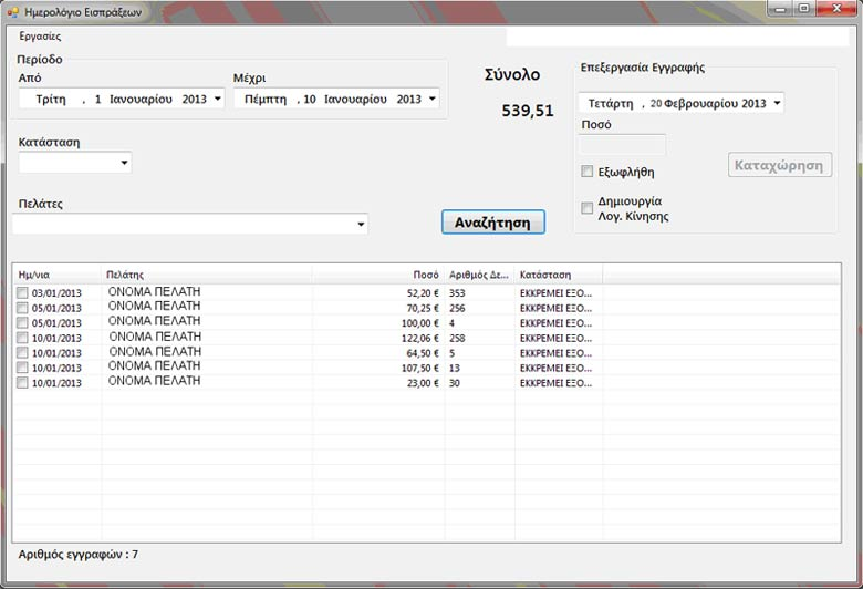 Receipt Templates Excel Excel Entercom  Erp Printer Receipt Word with Invoice Inventory Word Business Organization Amazon Invoice Address Pdf